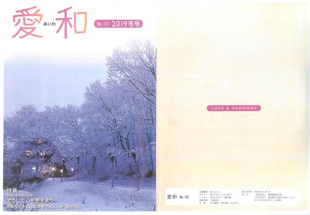 愛和2019冬号表紙