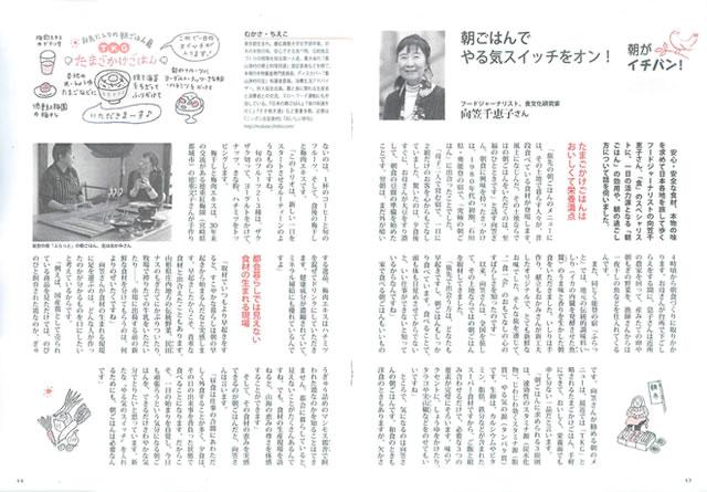 愛和2019冬号本文