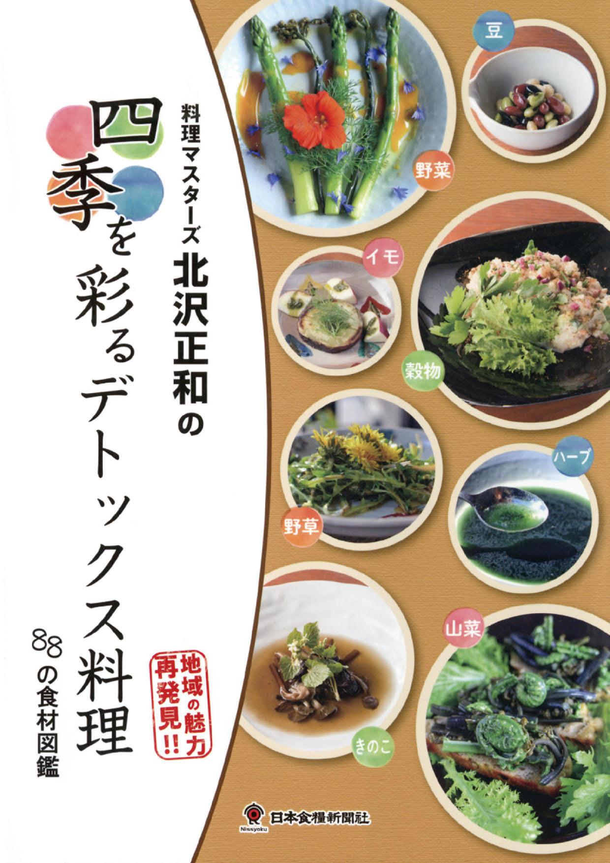 四季を彩るデトックス料理表紙